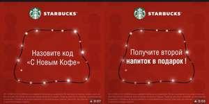 Второй напиток бсплатно в Starbucks