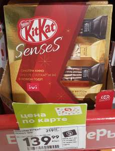 Шоколад KitKat Senses 160 г + подписка IVI на 45 дней (для новых)