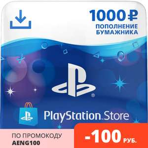 Карта оплаты PlayStation Store 1000₽