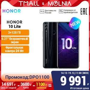 Смартфон Honor 10 lite 3/128 Гб