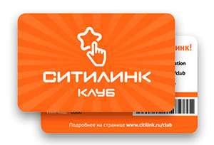 Клубная карта бесплатно (без покупки на 5000₽)