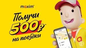 """500₽ на поездки в такси """"Максим"""""""