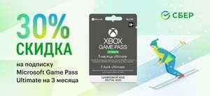 Скидка -30% на подписку Xbox Game Pass Ultimate на 3 месяца