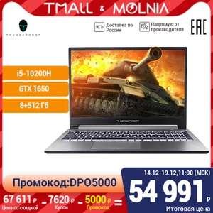 """Игровой ноутбук Thunderobot 911 MT 15.6"""" I5 10200H/GTX 1650"""