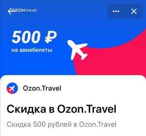 Скидка 500Р при заказе от 6000Р в Ozon TRAVEL