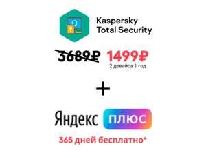 Продление Kaspersky TS + 1 год Я.Плюс