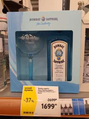 [СПб] Джин Bombay Sapphire 0.7 с бокалом в подарочной упаковке