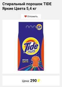 Стиральный порошок Tide яркие цвета 5,4 кг.и другие стиральные порошки в описании. Светофор.
