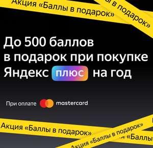 500 баллов в Яндекс.Плюсе за оплату годовой подписки картой MasterCard