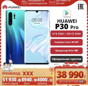 Смартфон Huawei P30 pro 8/256 Гб на Tmall с 28.12