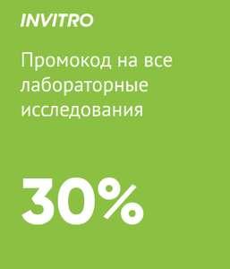 Промокоды до 30% на лабораторные исследования (колесо удачи)
