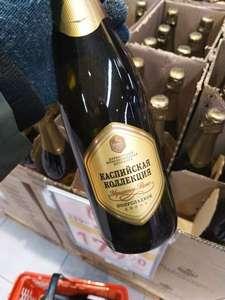 [Мск] Шампанское Каспийская коллекция из Дербента