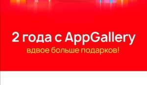 Купоны при установке приложений из AppGallery