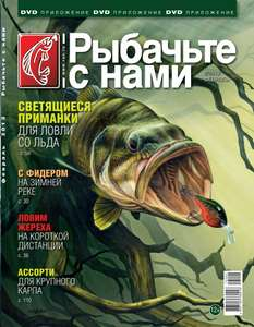 """Журнал """"Рыбачьте с нами"""", выпуск 2/2013"""