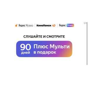 Яндекс Плюс Мульти на 90 дней (только для новых пользователей)