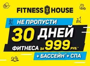 [СПб] Мультикарта в Fitness House на месяц