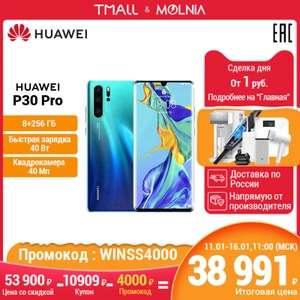 Смартфон Huawei P30 Pro 8/256 Гб на Tmall