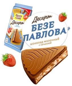 [ПФО] Alpen Gold Десерт Безе Павлова