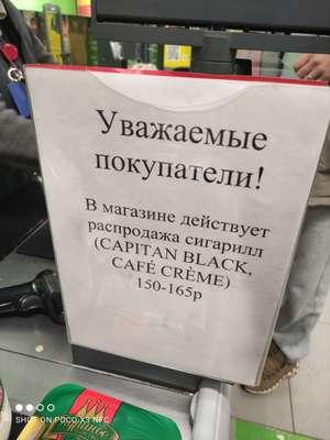 [Уфа] Распродажа сигарилл, напр, Captain Black