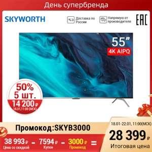 55'' ТВ Skyworth 55G3A 4K Ultra HD AI TV Android 10.0