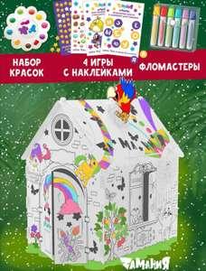 Домик раскраска картонный развивающий Zamania (краски, фломастеры и 4 наклейки Zamania в подарок)