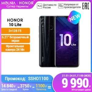 Смартфон Honor 10 Lite 3/128ГБ NFC