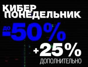Дополнительная скидка 20% по промокоду к распродаже Киберпонедельник в Reebok