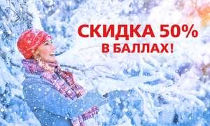 -50% на премиальные билеты РЖД (оформленные в баллах)