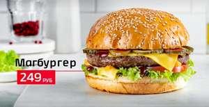 Бесплатно второй Магбургер на АЗС Нефтьмагистраль (и 27 числа каждого месяца)