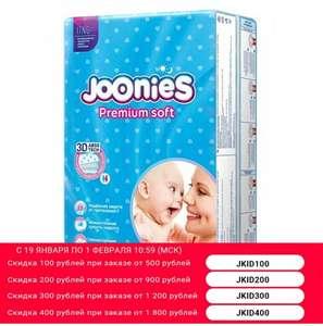 Подгузники-трусики Joonies Premium Soft, размер M (6-11кг), 56шт.