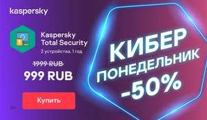 Антивирус Kaspersky Total Security на 2 устройства на 1 год