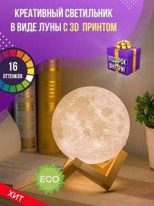 Ночник луна Atlas Store