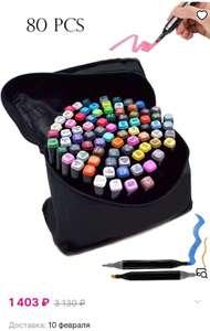Набор маркеров для скетчинга Touch Raven 80 цветов