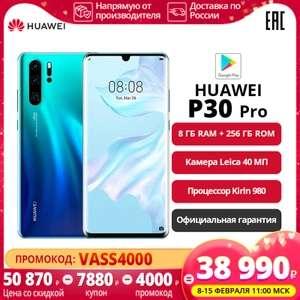 Смартфон Huawei P30 Pro 8+256 GB