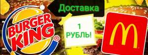 Доставка за 1 рубль из McDonald's и Burger King при заказе от 829₽ в Delivery Club