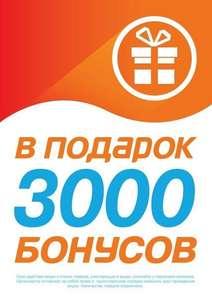 3000 бонусовза первую покупку вмобильном приложении в Стройландия