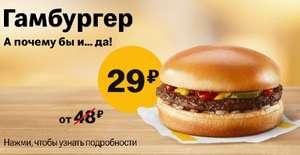 Гамбургер в Макдональдс 29р