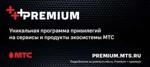 МТС premium (безлимитный интернет на месяц +3 месяца Я+)