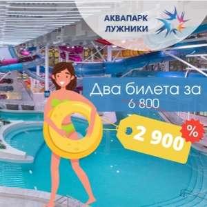 [Москва] Аквапарк Лужники на двоих целый день
