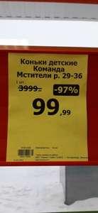 [Екатеринбург] Коньки детские (магазин Монетка)