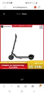 Электросамокат Ninebot KickScooter E25,