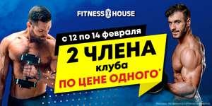 [СПб] Абонемент в Fitness House, два по цене одного