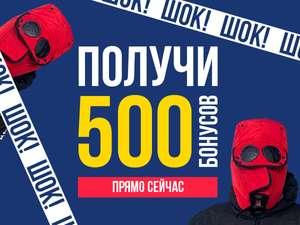 [СПб] 500 бонусов за заказ от 700₽ в ЦЕХ85