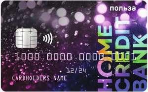 10% возврат при оплате смартфоном по дебетовой карте «Польза» Хоум Кредит Банка