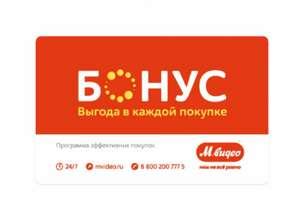 1000 Бонусных рублей М.Видео с оплатой до 50% (в сумме до 2200 бонусов)