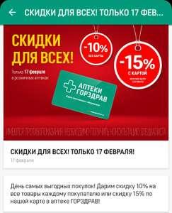 Аптека Горздрав скидка 15% на всё