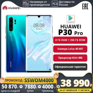 Смартфон HUAWEI P30 Pro 8+256Гб на Tmall с 24 февраля