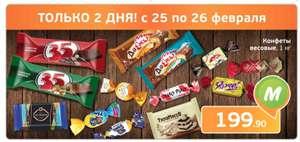 Скидка на весовые конфеты (множество позиций по фиксированной цене за 1 кг)
