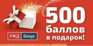 500 бонусов РЖД при регистрации новым пользователям