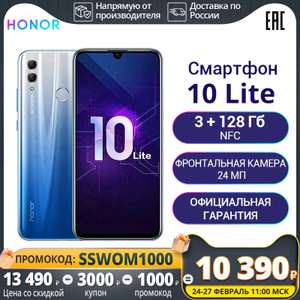 Cмартфон HONOR 10 Lite RU 128 ГБ (Tmall)